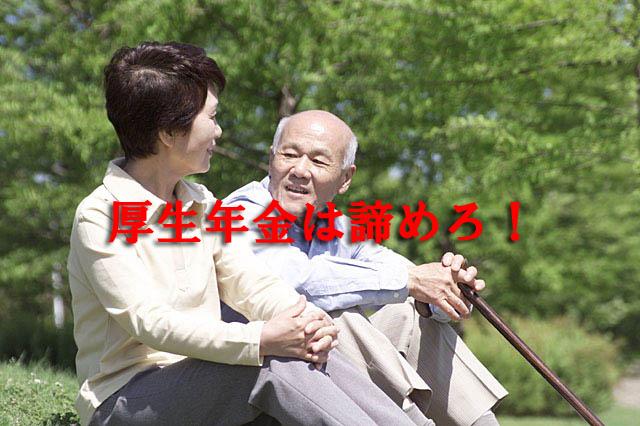 厚生年金攻略の秘訣は諦め