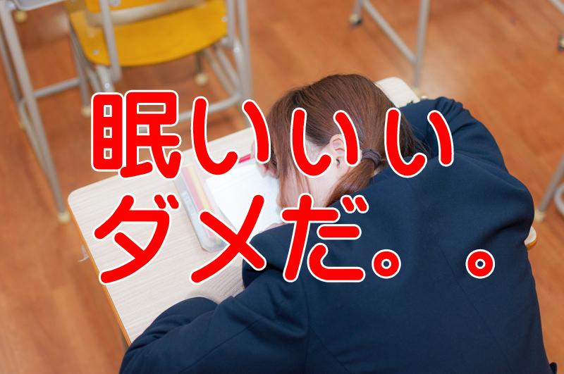 試験勉強中の眠気を覚ます方法