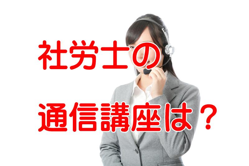 社労士資格は通信講座で合格できるか?