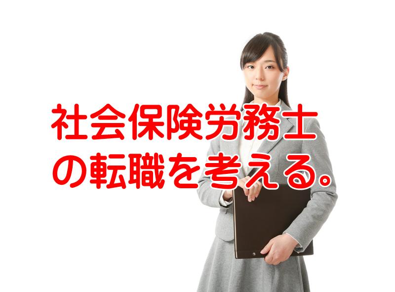 社労士資格で転職するなら社労士事務所か?一般企業か?
