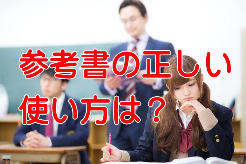 資格試験で参考書にマーキングする勉強法は正しいのか?