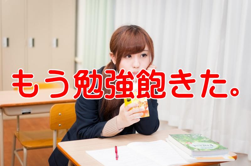社労士試験に合格するには1日何時間くらい勉強すればイイ