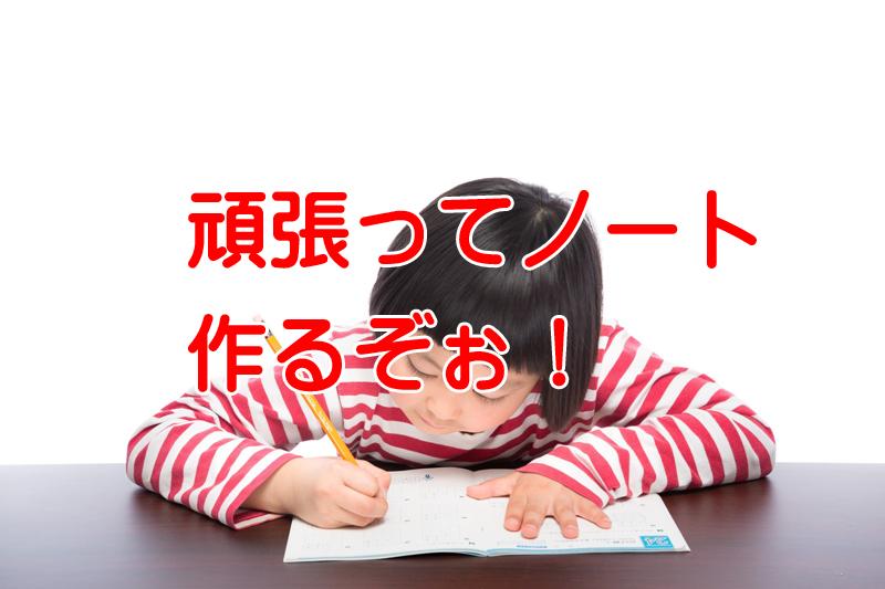 資格試験に合格するためにサブノートを作成する必要はあるか