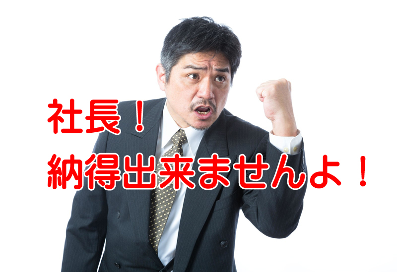 SMAPが解散!日本の会社では社長に逆らうとどうなるか?