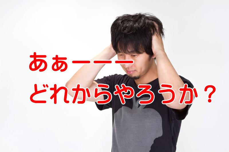 社労士試験択一試験で問題を解いていく順番はどれがイイ?