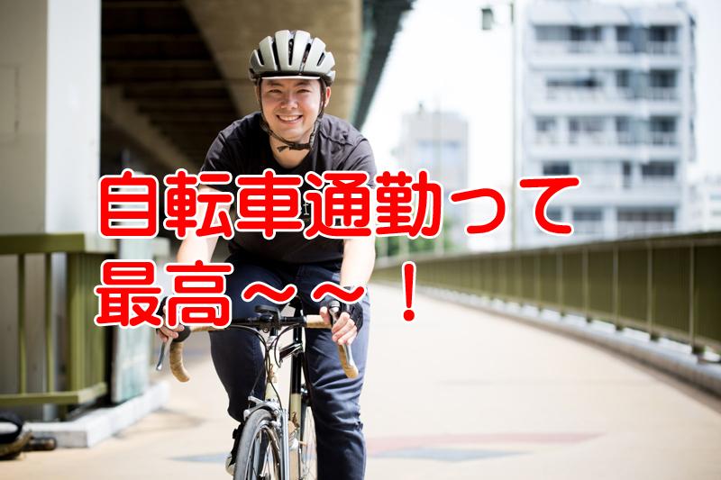 通勤手当を貰っているのに自転車で通勤したら違法か?詐欺?