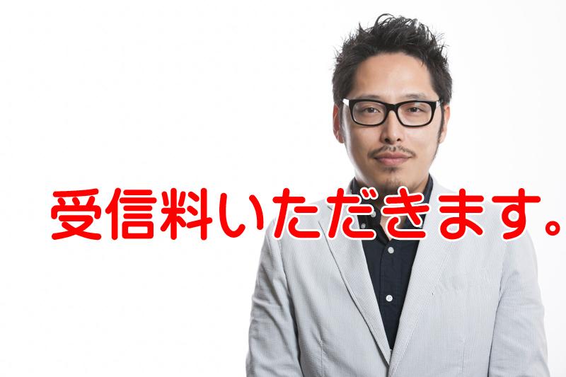 NHKの受信料契約を拒否する事は違法なのか?義務なのか?