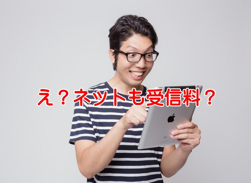 NHKはネットからも受信料を毟り取るか?公共放送の在り方