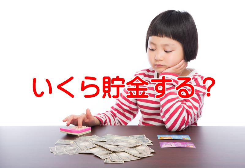 お金を貯めるために無駄なもの7選コレやめれば貯金は出来る