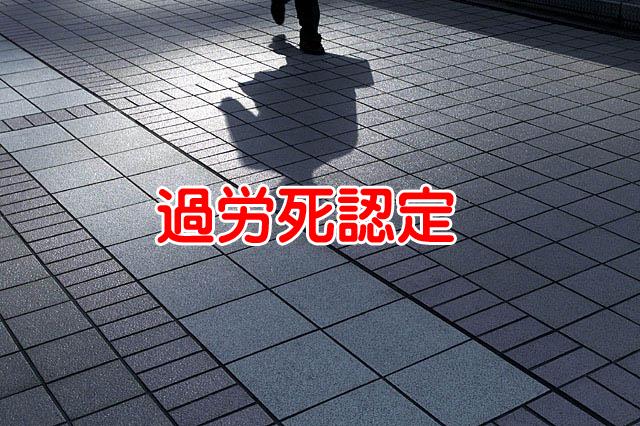 電通女子社員自殺は過労死!残業する人が評価されるダメ風土