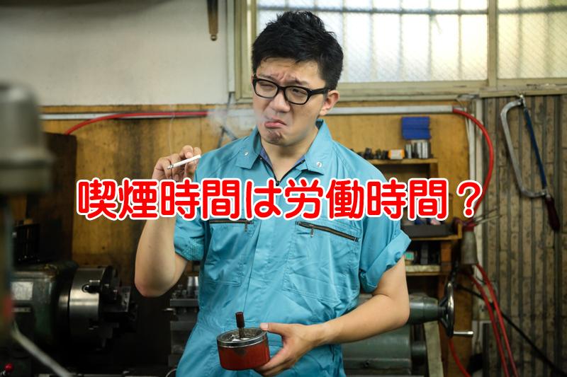 喫煙時間も労働時間?タバコ吸ってる時間は減給できないの?