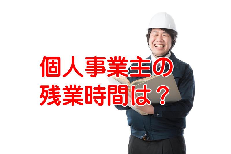 請負契約の個人事業主は何時間働かせてもイイの?違法なの?
