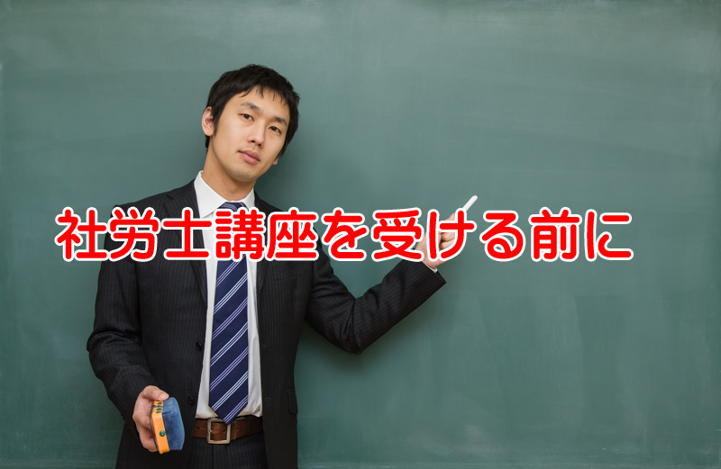社労士試験に合格するために必要な8つのポイントを徹底解説