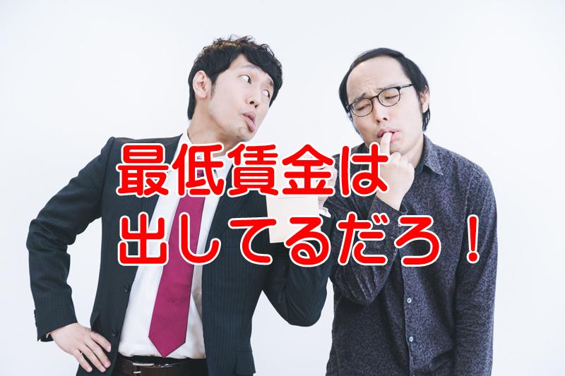 東京都の最低賃金は932円だが1000円に上がるとどうなるのか?