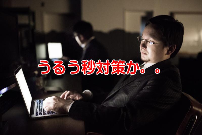 うるう秒挿入が2017年1月1日に実施!元旦出社のSEの苦悩