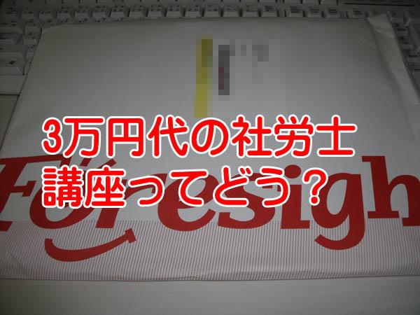 激安3万円台で受講できるフォーサイト社労士講座で合格できるか?