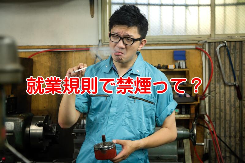 就業規則でプライベートも喫煙禁止!これって違法なんじゃない?