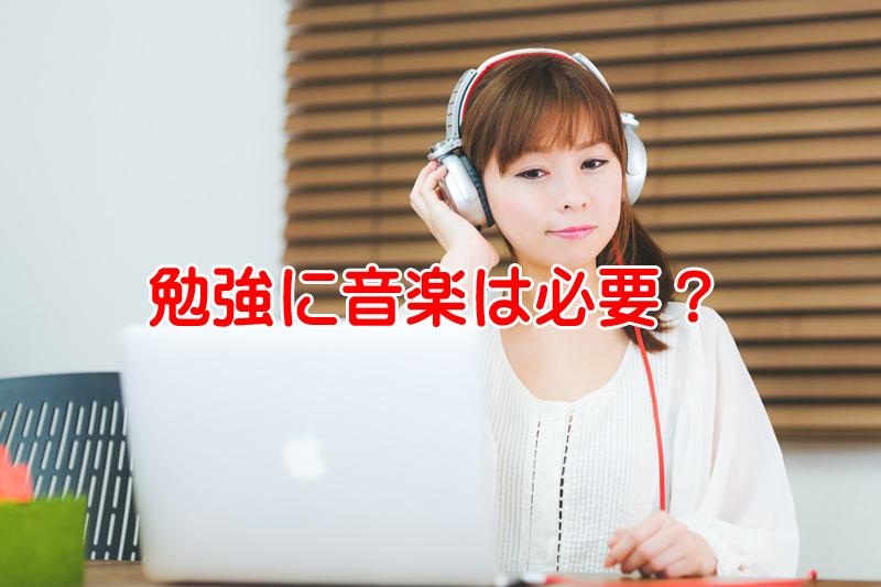 試験勉強が最もはかどる音楽は何なのか?音はあったほうが良い?