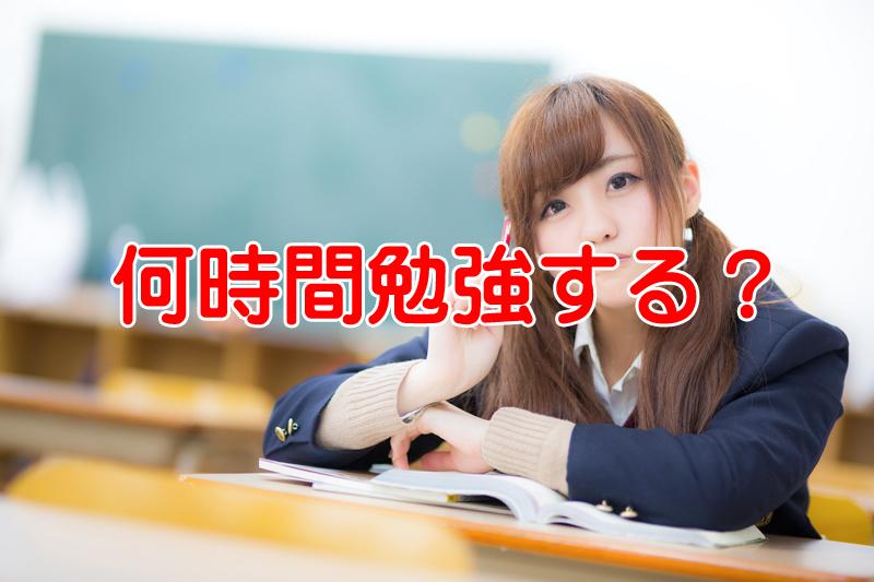 社労士試験に合格するためには何時間勉強すればいいのか?長過ぎはダメ?
