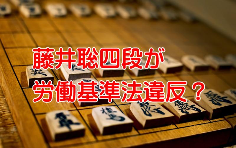 快進撃を続ける藤井聡四段は深夜対局になると労働基準法違反になる?