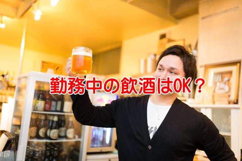 勤務時間中にノンアルコールビールを飲んだら処罰されるべきなのか?