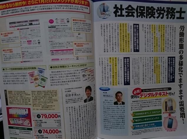 【社労士試験】1月から勉強を始めて2019年試験で合格できるか?